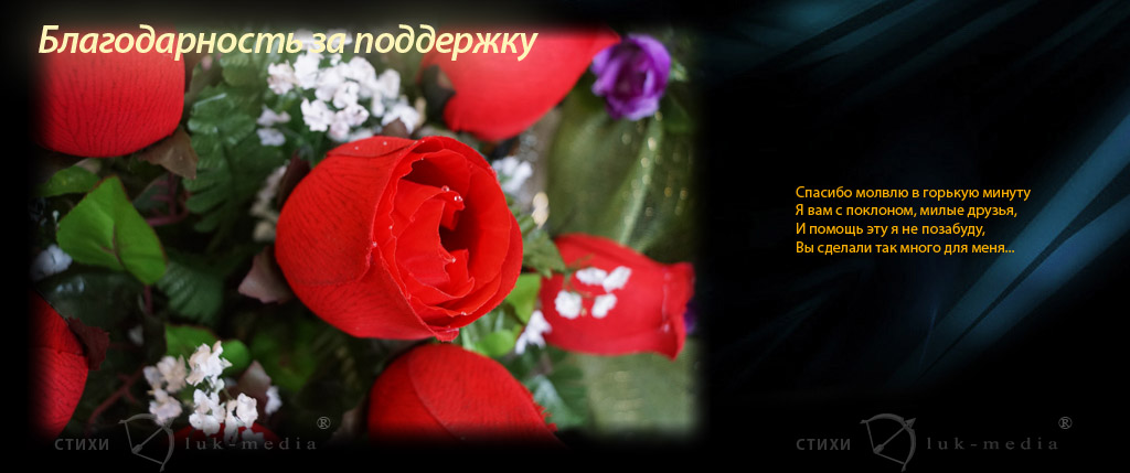 Слова благодарности на похоронах
