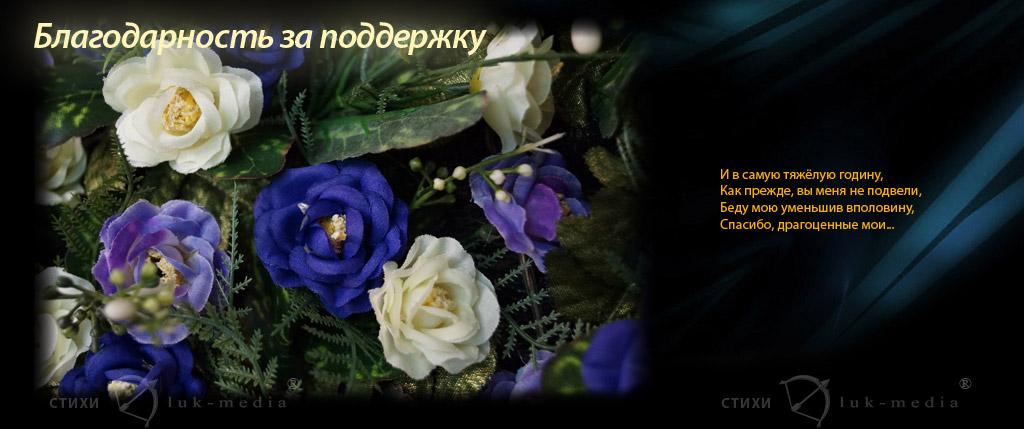 Благодарность оказавшим помощь в похоронах