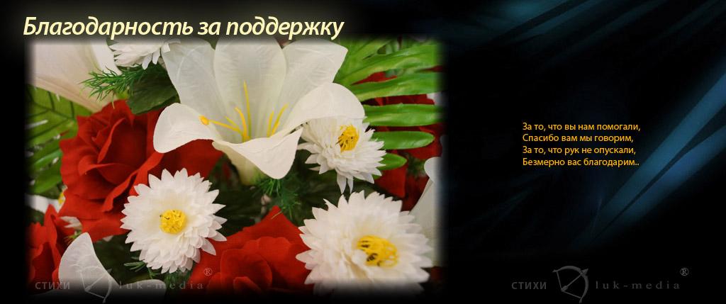 Благодарность в помощи организации похорон
