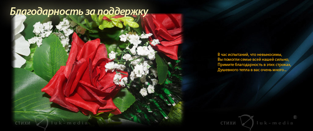 Текст благодарности похороны