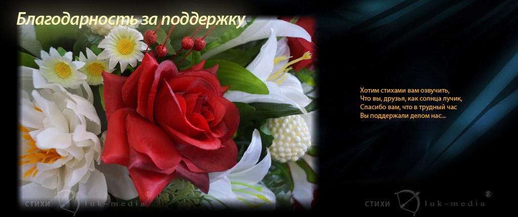 Благодарность в оказании похорон