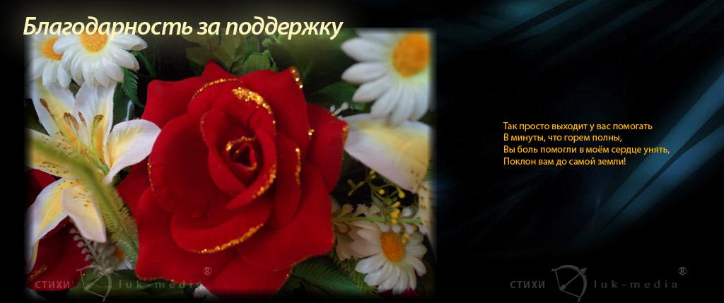 Слова благодарности в организации похорон