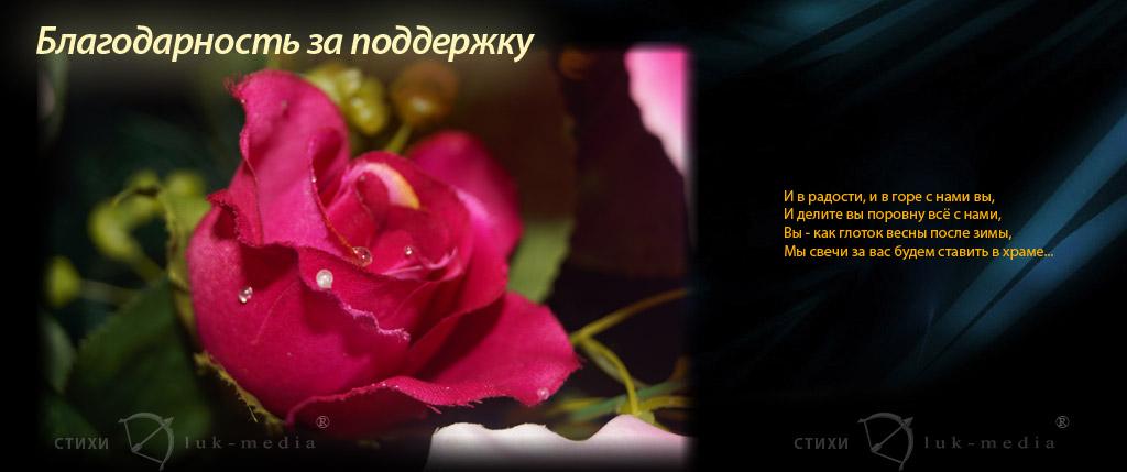 Слова благодарности за поддержку в похоронах