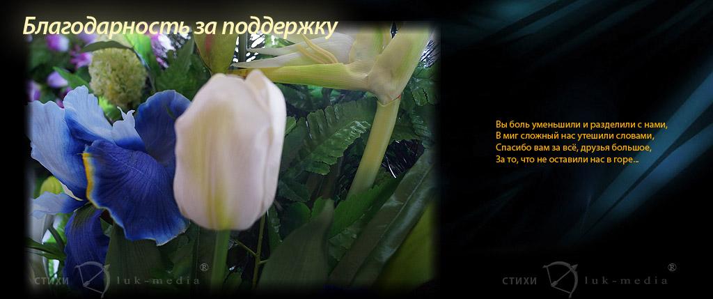 Слова благодарности после похорон