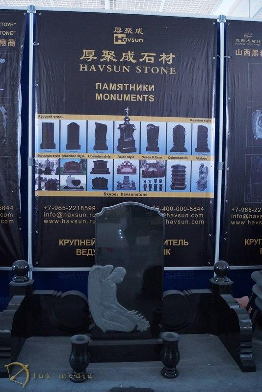havsun stone Хавсан Стоун