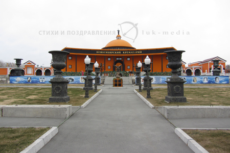 новосибирский крематорий фото