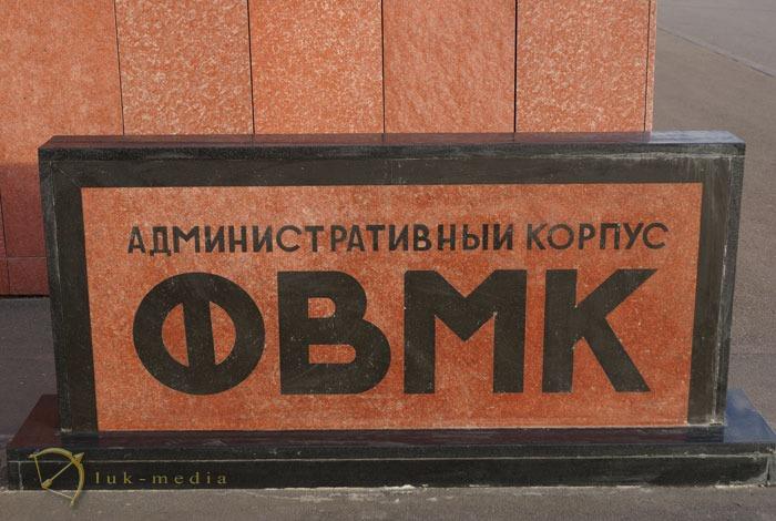 фвмк фото административный корпус