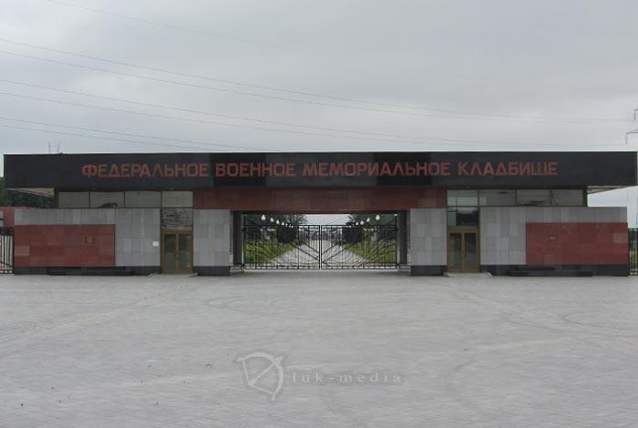 военно мемориальное кладбище