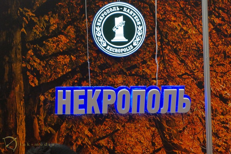 выставка Некрополь 2015