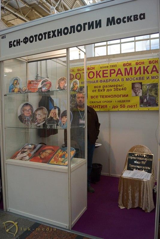 БСН-Фототехнологии выставка Некрополь 2015