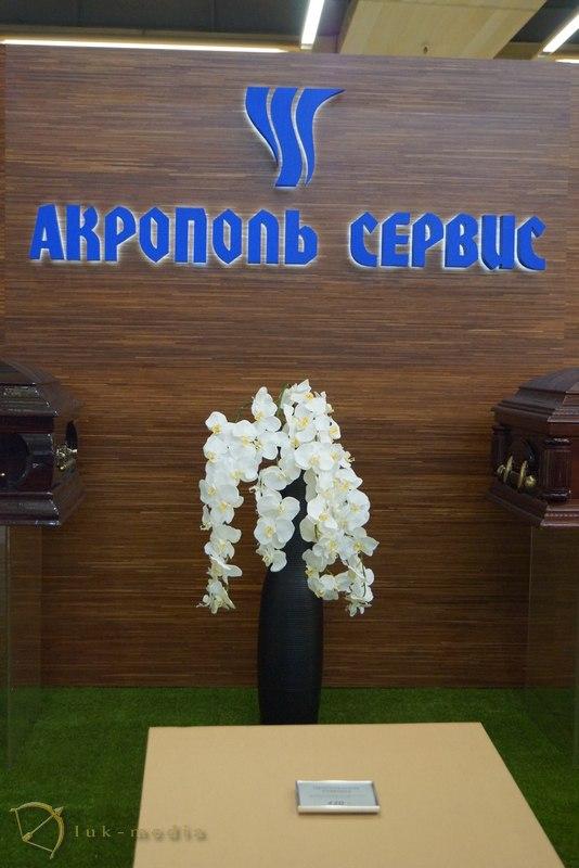 Акрополь-Сервис Некрополь 2015 москва