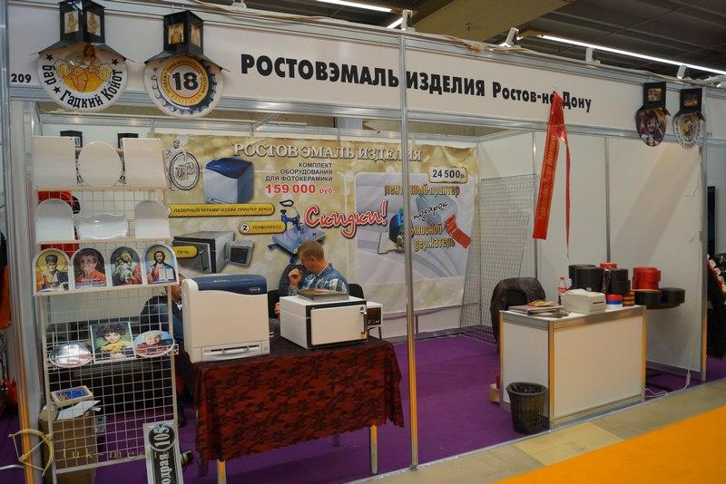 Ростовэмальизделия выставка Некрополь 2015