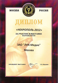 некрополь выставка ввц москва 2012
