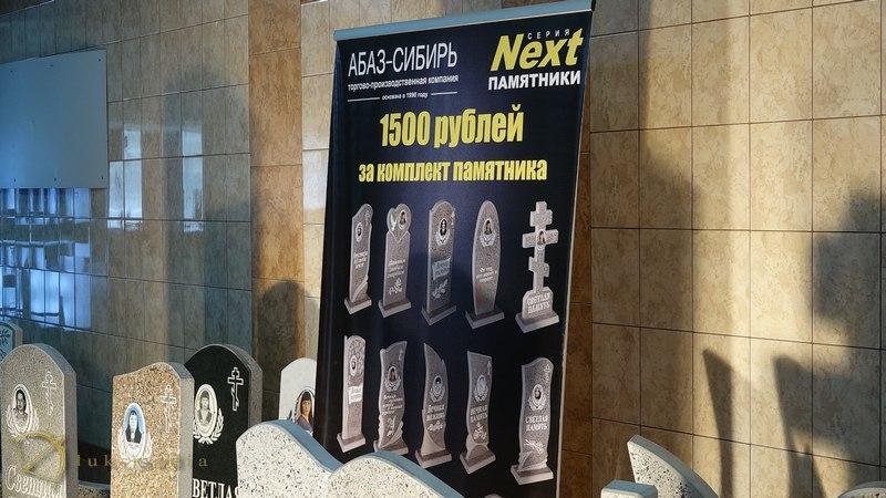 некрополь сибирь 2016 Абаз Сибирь