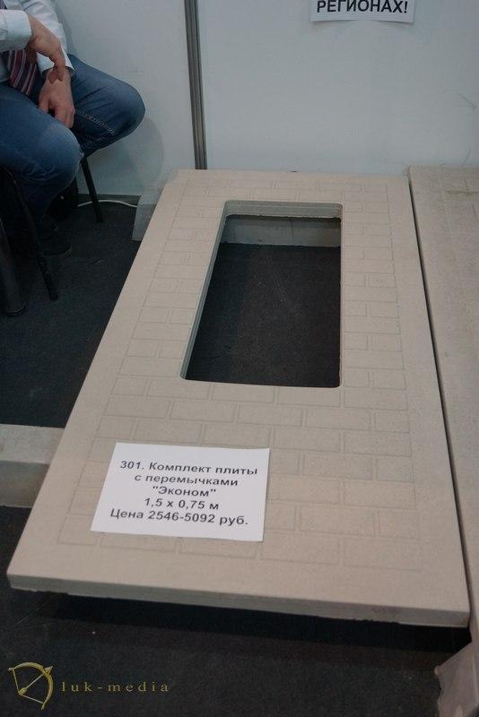 бетонплит