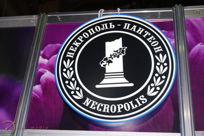 некрополь сибирь красноярск 2015