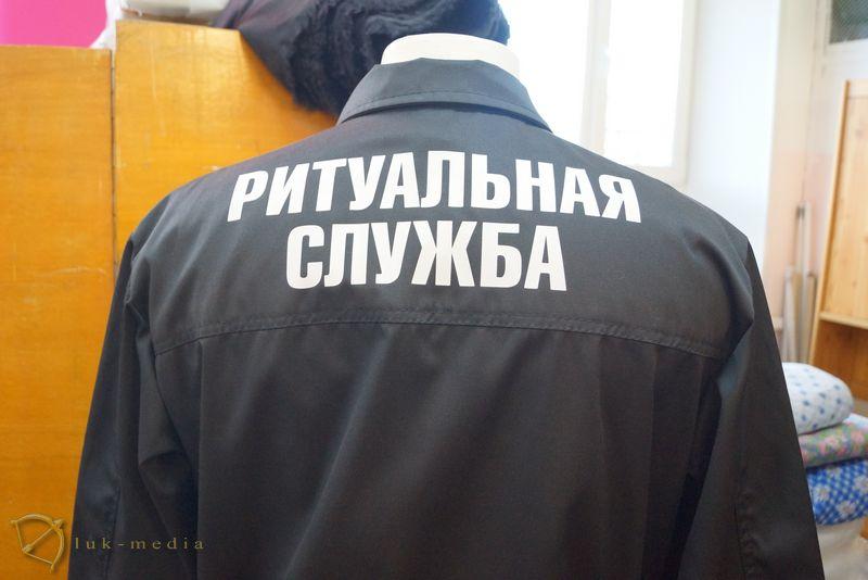похоронная одежда Петрович