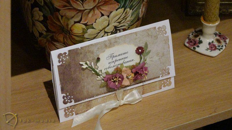 ритуальная открытка скрапбукинг