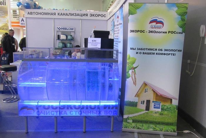 акватерм 2013