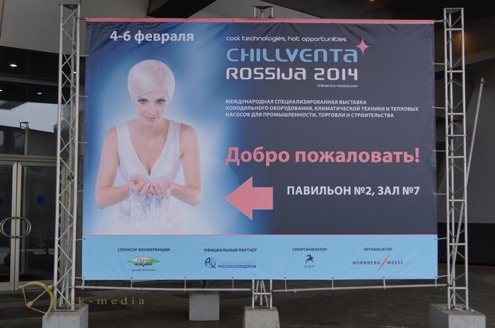 выставка chillventa россия 2014