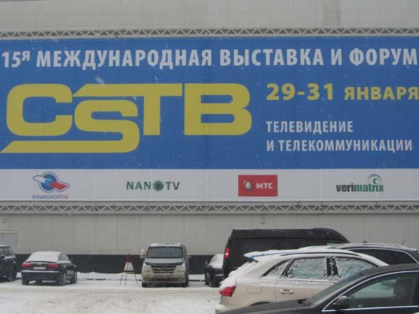 выставка cstb 2013