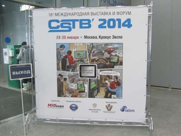 cstb 2014 выставка