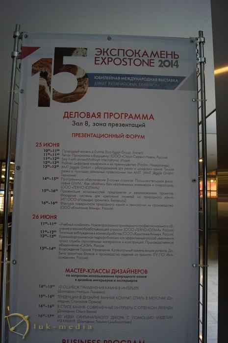 экспокамень выставка 2014