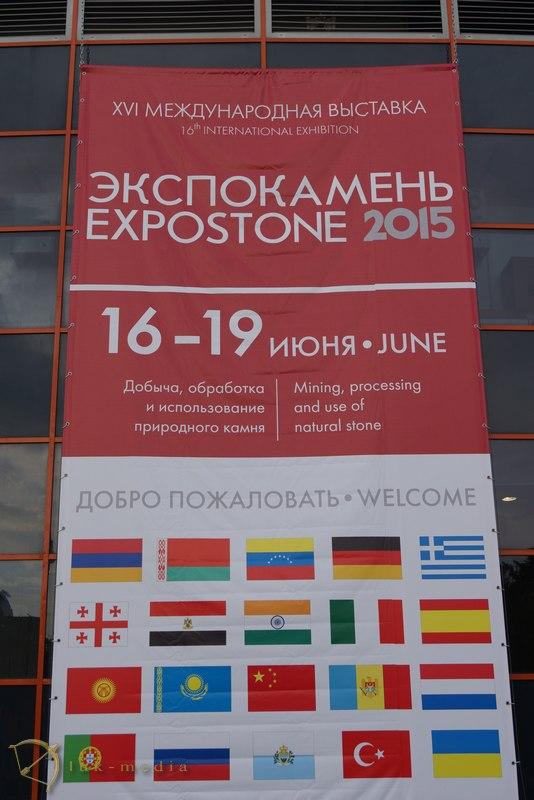 выставка экспокамень 2015 фото