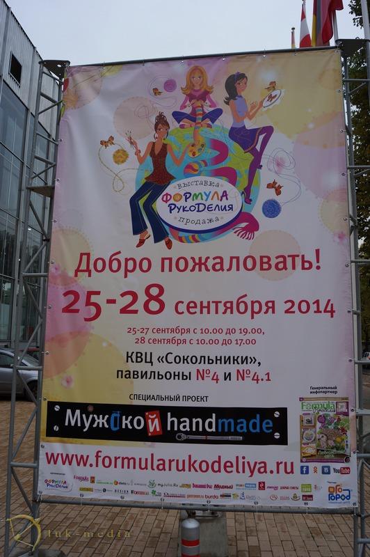 выставка формула рукоделия 2014 фото