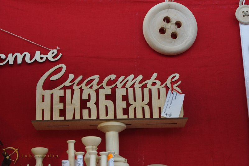 формула рукоделия москва осень 2015