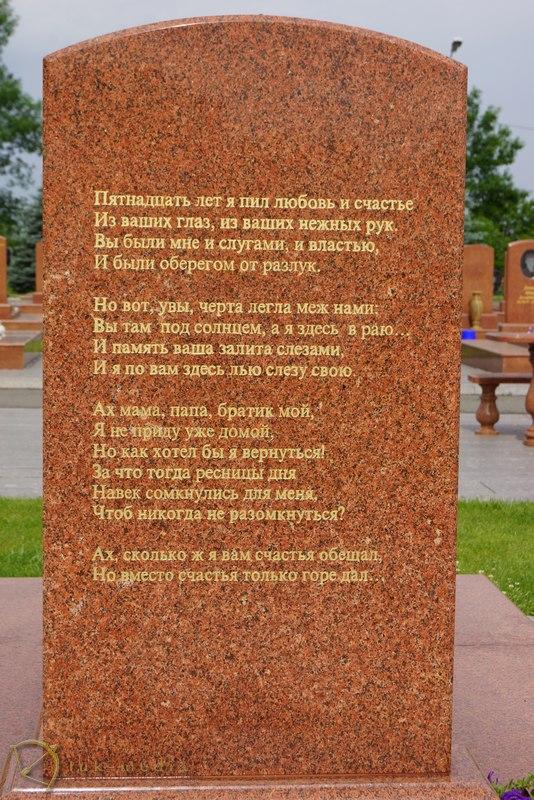 памятник в беслане