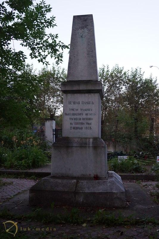 мемориал группы дятлова