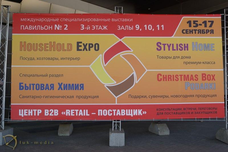 выставка household expo 2015