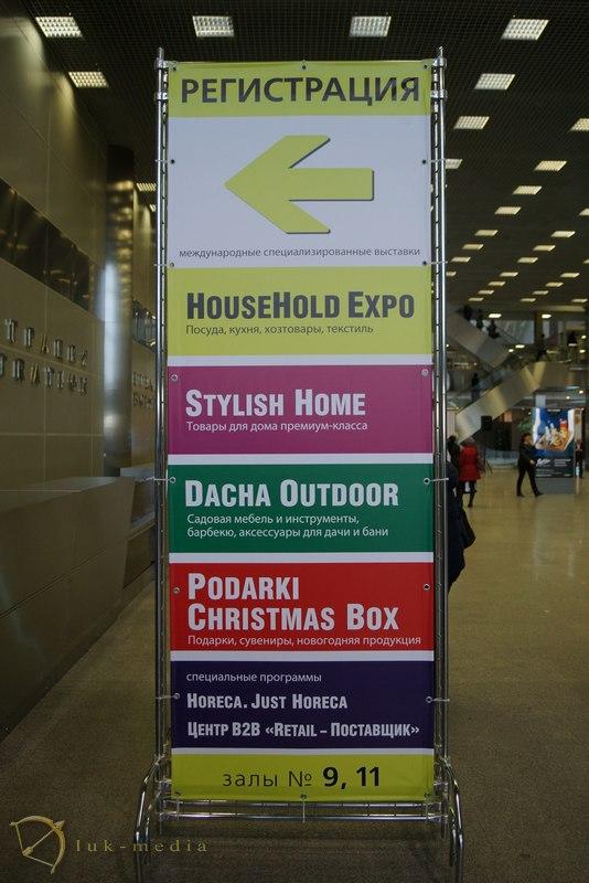 household expo 2016 фото отчет видео