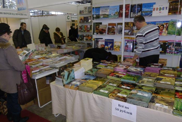 выставка книги россии 2013
