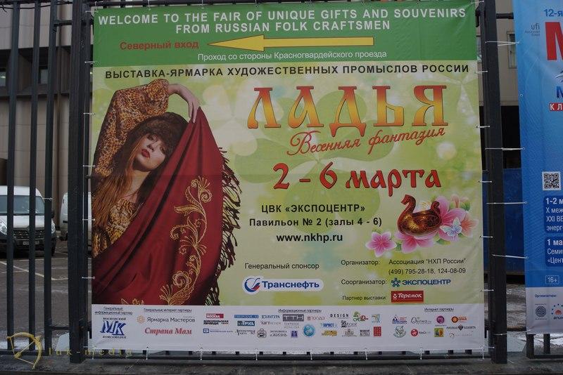 выставка народных промыслов ладья 2016