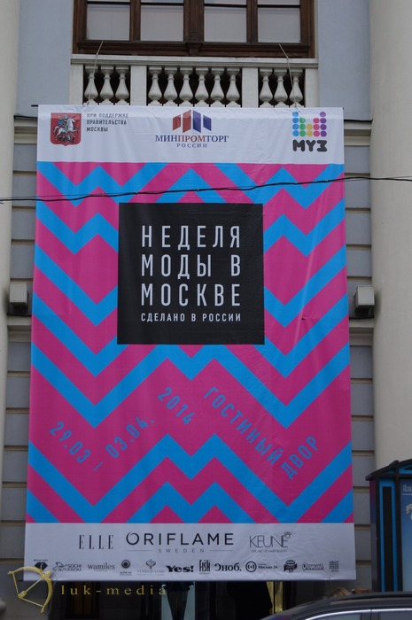 неделя моды в москве 2014 фото