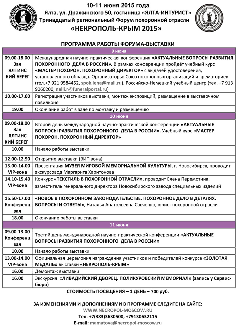 программа выставки некрополь крым 2015