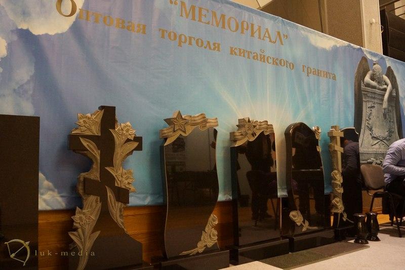 выставка ритуальные услуги 2015 Мемориал