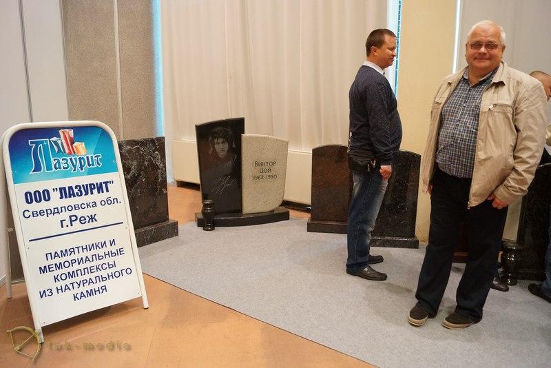 выставка ритуальные услуги 2015 Лазурит