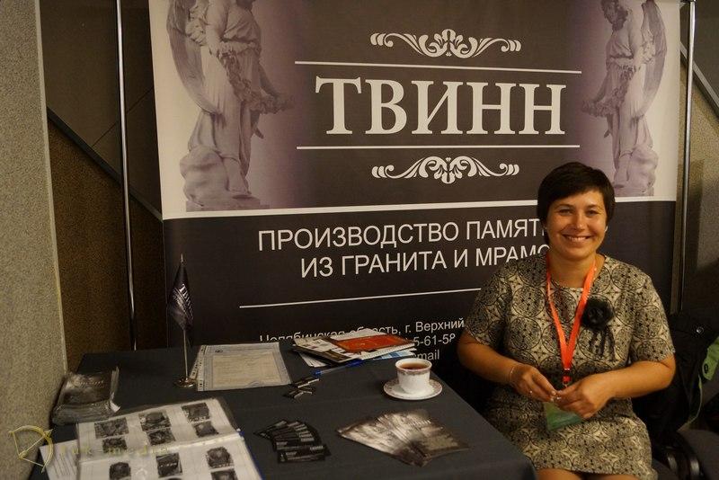 выставка ритуальные услуги 2015 ТВИНН