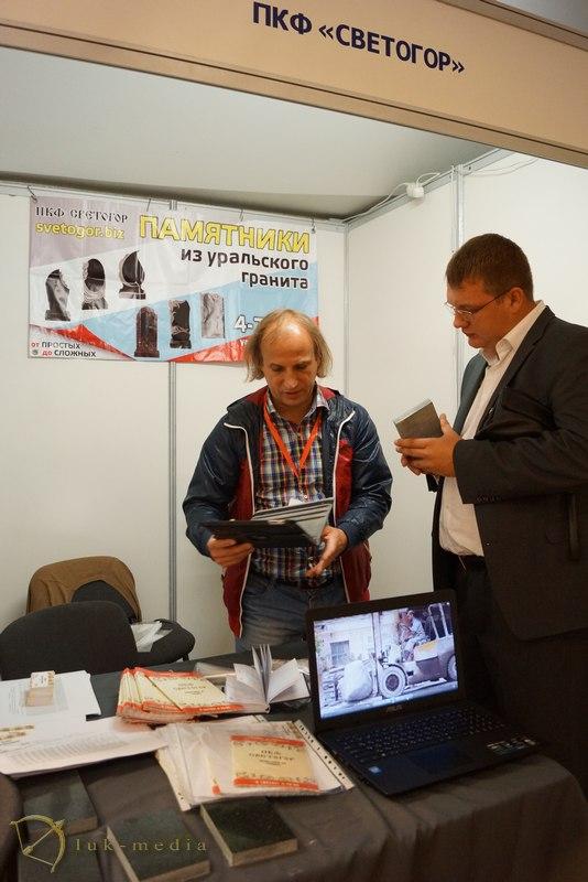 выставка ритуальные услуги 2015 Светогор