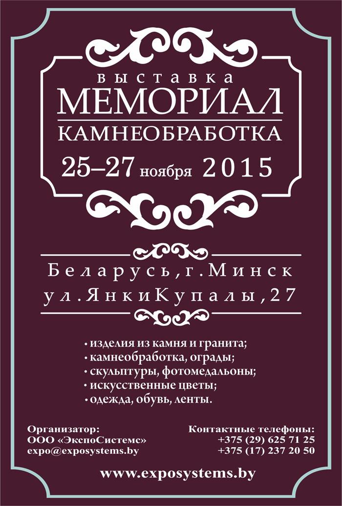 Мемориал-2015. Камнеобработка-2015