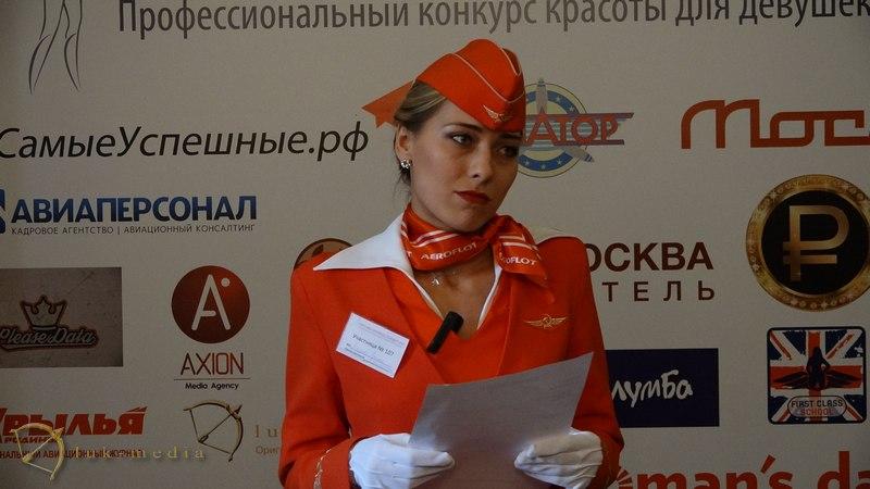 ТОП стюардесс России 2016 Кастинг Москва