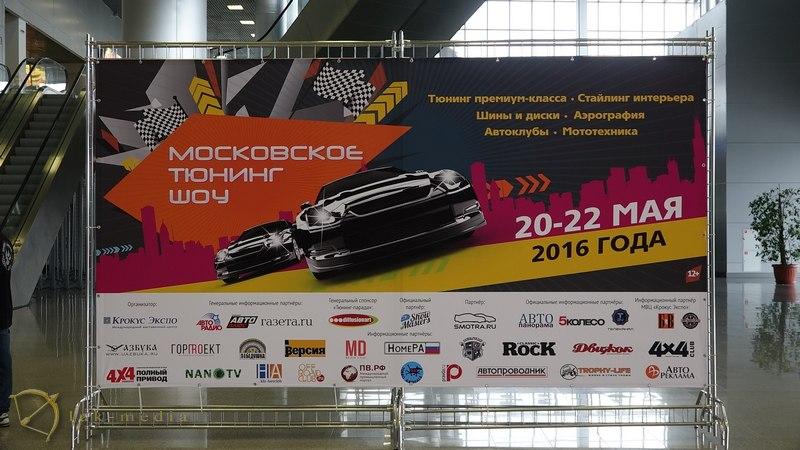 московское тюнинг шоу 2016