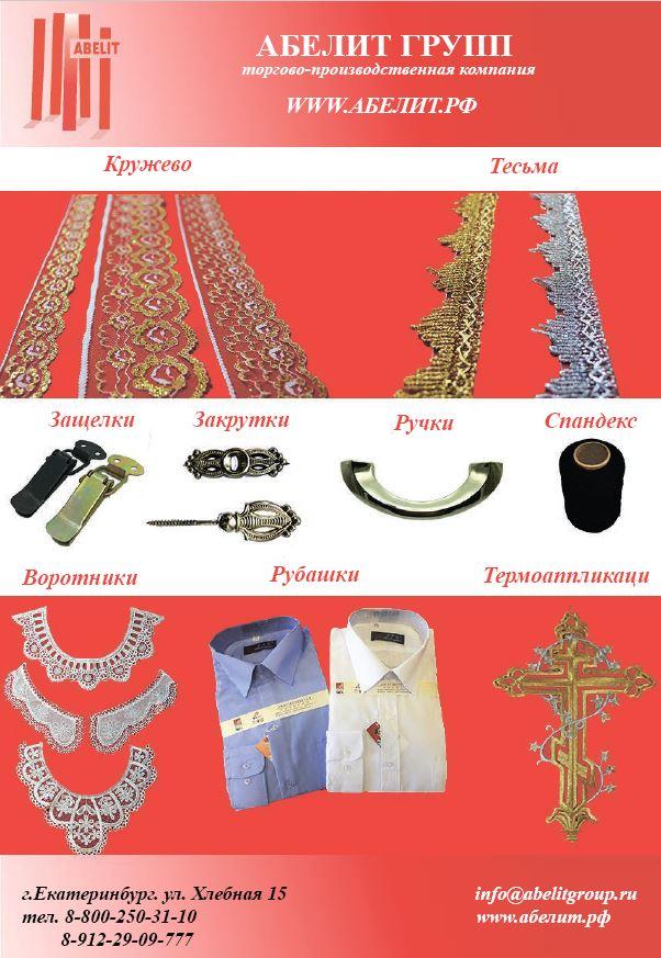 АБЕЛИТ Екатеринбург
