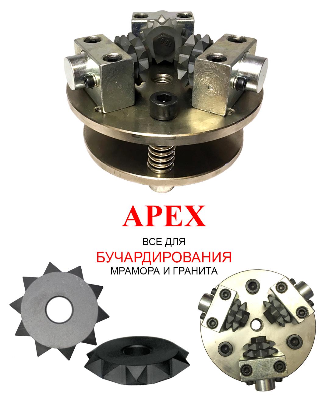 APEX бурчады от компании АЛМИР