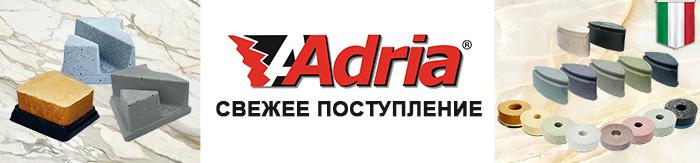 Алмир представляет продукцию от компании Адриа
