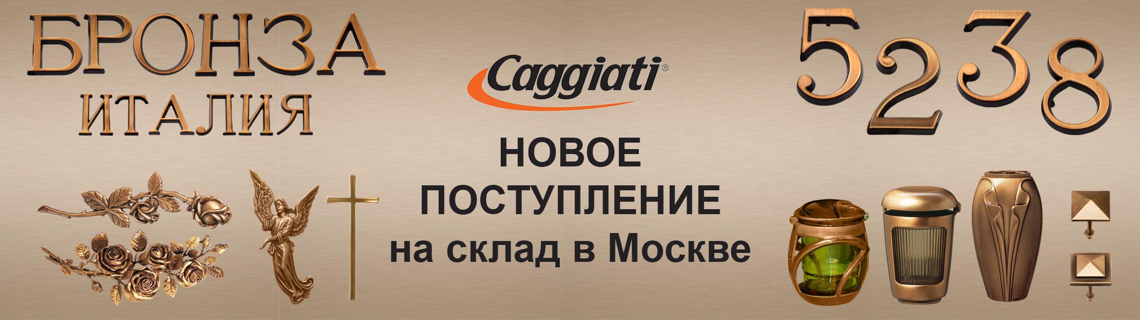 Алмир представляет Каджиатти