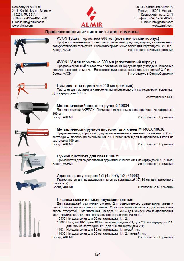 Инструмент от компании Алмир